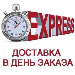 express доставка